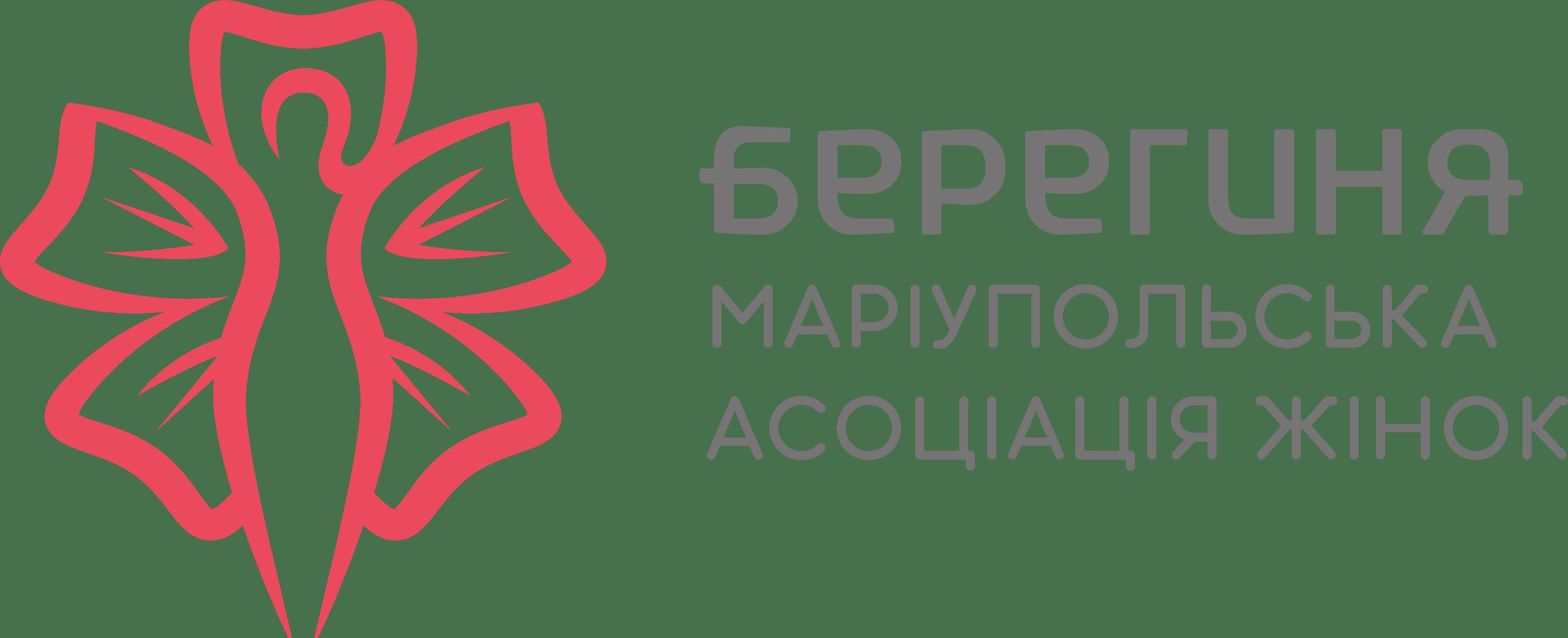 Маріупольська асоціація жінок «Берегиня»